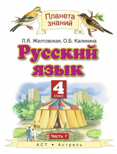 Русский язык. 4 класс. Учебник. Часть 1