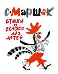 Маршак С.Я. ( ил.  М. Митурича) - Стихи и сказки для детей обложка книги