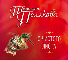 Мое второе я (на CD диске) Полякова