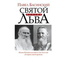 Басинский П.В. - Аудиокн. Басинский. Святой против Льва обложка книги