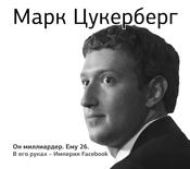 Аудиокн. Бим. Марк Цукерберг Бим Дж.
