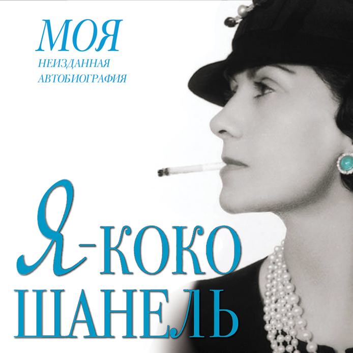 Аудиокн. Мишаненкова. Я-Коко Шанель