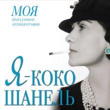 Мишаненкова - Аудиокн. Мишаненкова. Я-Коко Шанель обложка книги