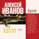 Иванов А.В. - Ёбург' обложка книги
