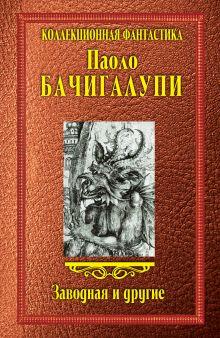 Бачигалупи П. - Заводная и другие обложка книги