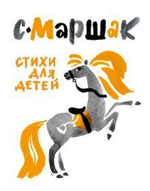 Маршак С.Я. ( ил.  М. Митурича) - Стихи для детей обложка книги