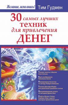 Гудмен Т. - 30 самых лучших техник для привлечения денег обложка книги