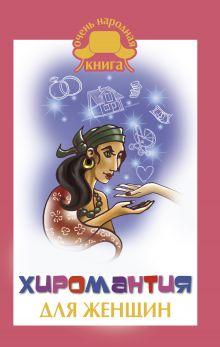 . - Хиромантия для женщин обложка книги