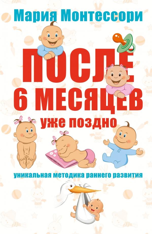 Скачать книгу школа раннего развития