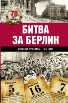 Сульдин А.В. - Битва за Берлин' обложка книги