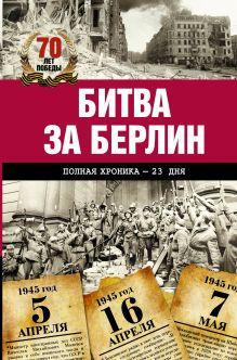 Сульдин А.В. - Битва за Берлин обложка книги
