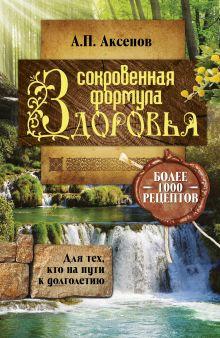 Аксенов А.П. - Сокровенная формула здоровья. Для тех, кто на пути к долголетию обложка книги