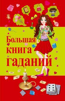 . - Большая книга гаданий обложка книги
