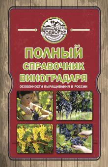 Руцкая Т.В. - Полный справочник виноградаря. Особенности выращивания в России обложка книги