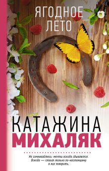 Михаляк К. - Ягодное лето обложка книги