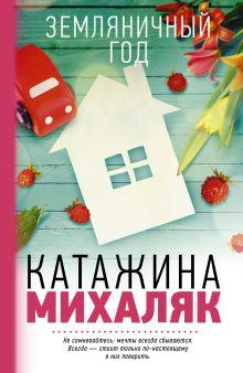 Михаляк К. - Земляничный год обложка книги