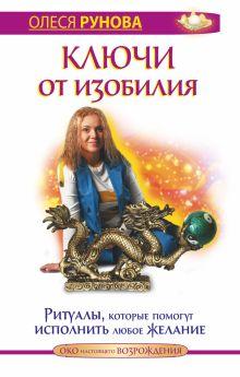 Рунова О.В. - Ключи от изобилия. Ритуалы, которые помогут исполнить любое желание обложка книги