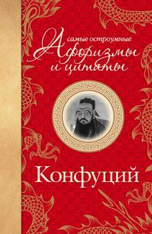 Конфуций - Самые остроумные афоризмы и цитаты. Конфуций обложка книги