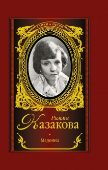 Мадонна обложка книги