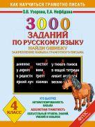 3000 заданий по русскому языку. Найди ошибку. Закрепление навыка грамотного письма. 4 класс.