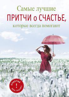 Цымбурская Е.В. - Самые лучшие притчи о счастье, которые всегда помогают обложка книги