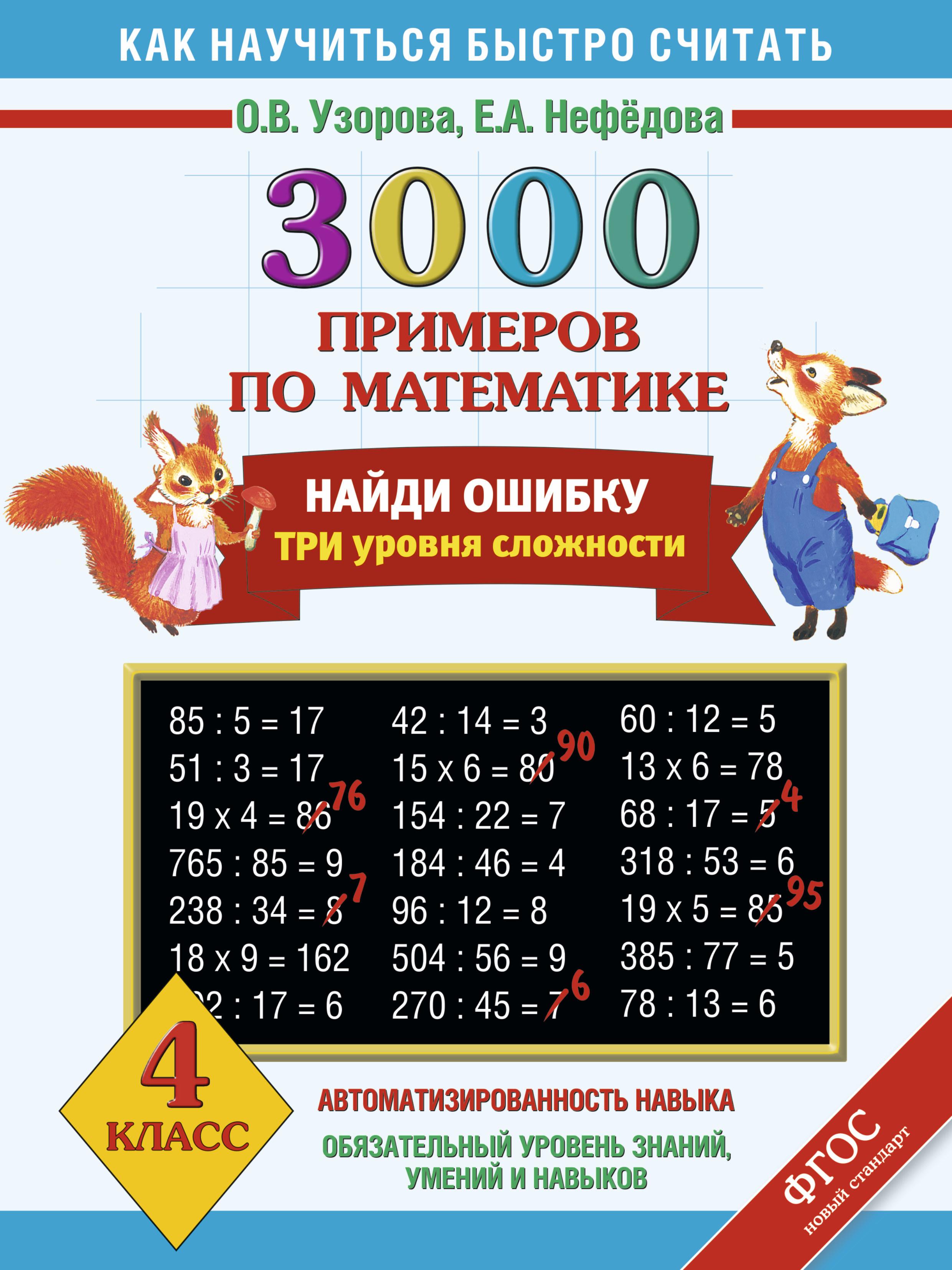 3000 примеров по математике. Найди ошибку (Все темы. 3 уровня сложности) 4 класс