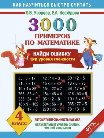 3000 примеров по математике. Найди ошибку (Все темы. 3 уровня сложности) 4 класс Узорова О.В., Нефедова Е.А.