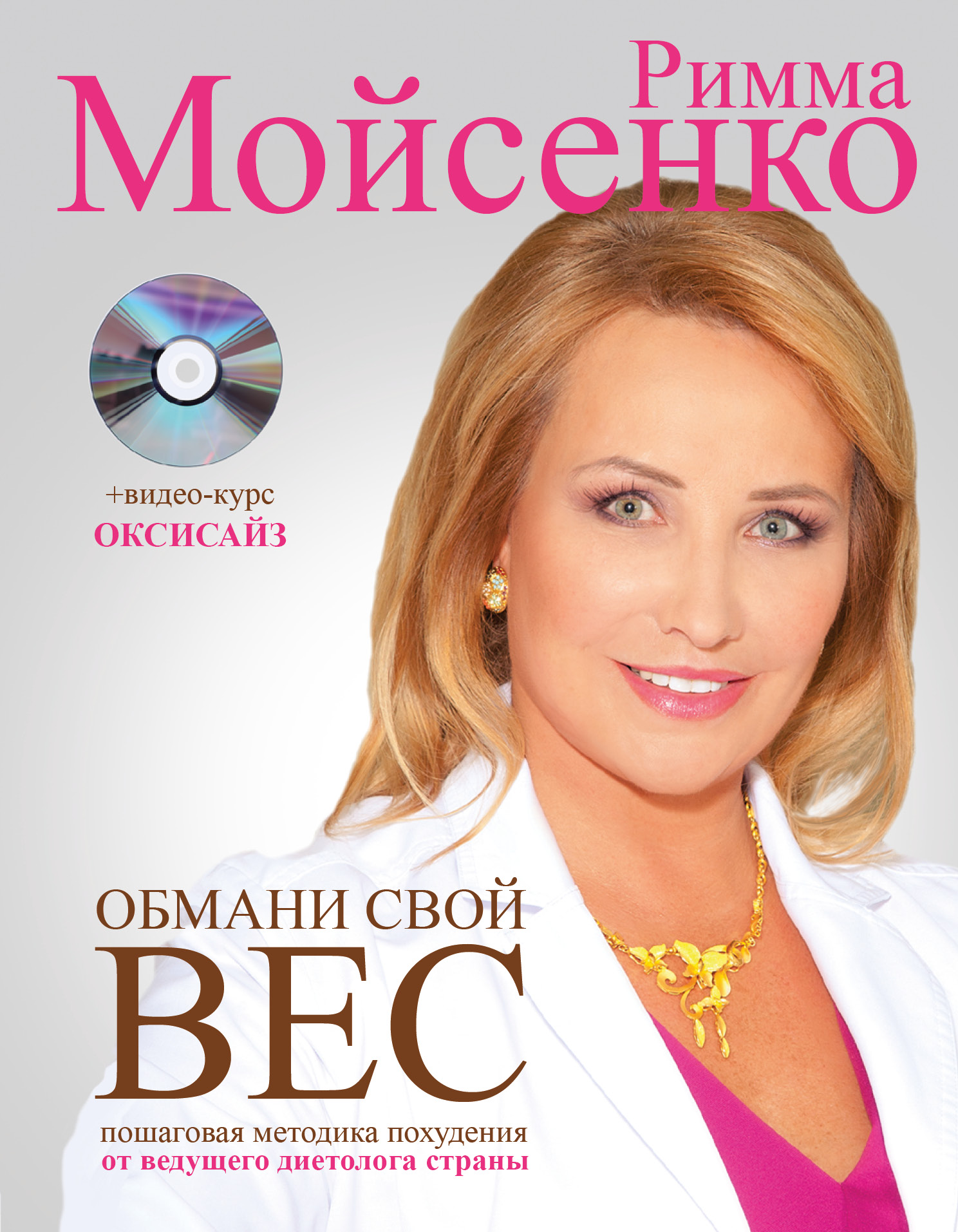 обмани свой вес cd Мойсенко Р.В. Обмани свой вес