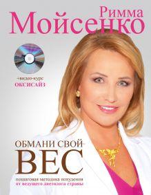 Мойсенко Р.В. - Обмани свой вес обложка книги