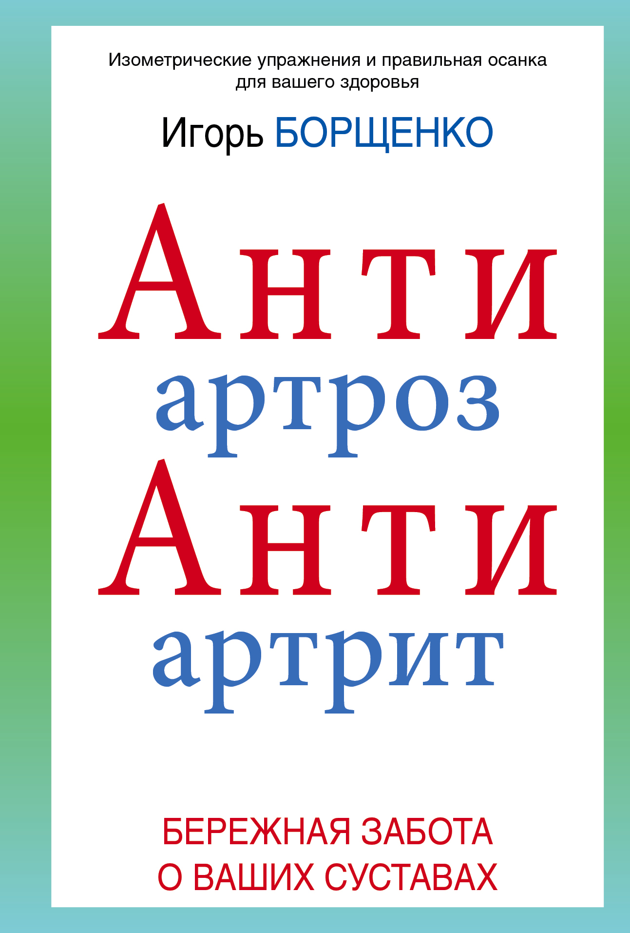 АнтиАртроз. АнтиАртрит ( Борщенко И.А.  )