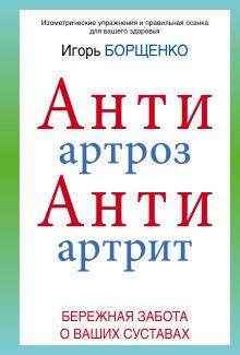 Борщенко И.А. - АнтиАртроз. АнтиАртрит обложка книги