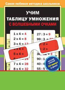 - Учим таблицу умножения с волшебными очками обложка книги