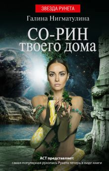 Нигматулина Г.А. - Со-рин твоего дома обложка книги