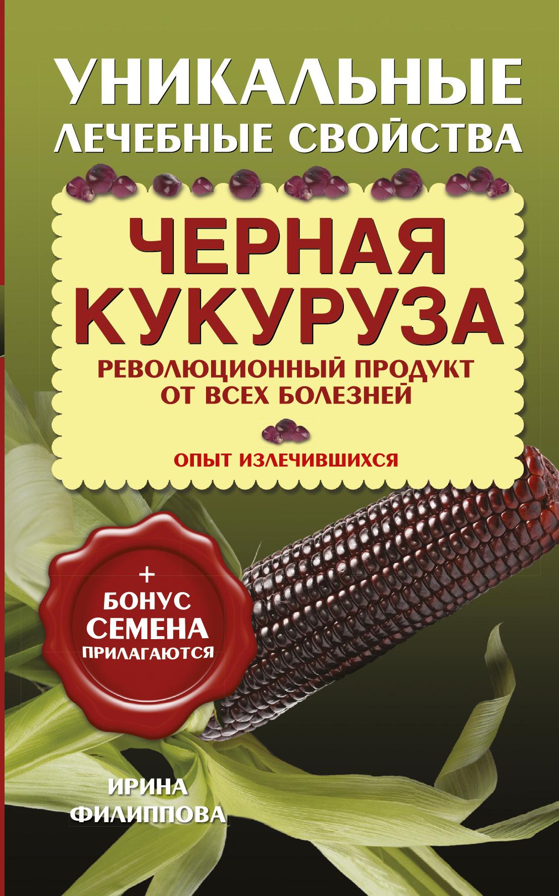 Черная кукуруза ( Филиппова И.  )