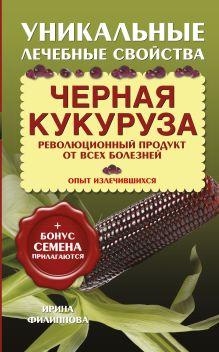 Филиппова И. - Черная кукуруза обложка книги