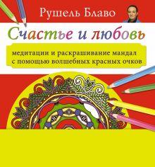 Блаво Р. - Счастье и любовь. Медитации и раскрашивание мандал с помощью волшебных красных очков обложка книги