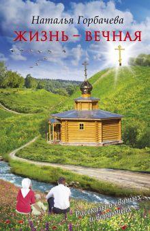 Жизнь - вечная обложка книги