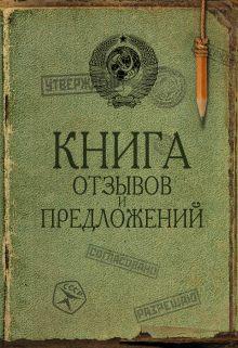 . - Книга отзывов и предложений на веревочке (сов. прикол) обложка книги