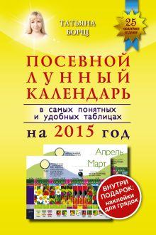 Борщ Татьяна - Посевной лунный календарь в самых понятных и удобных таблицах на 2015 год с наклейками обложка книги