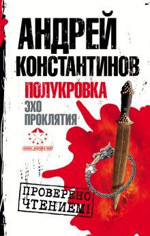 Константинов А. - Полукровка. Эхо проклятия обложка книги