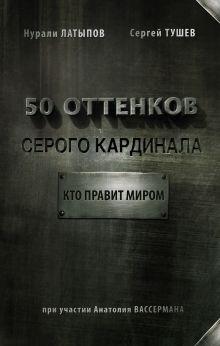Вассерман А.А., Латыпов Н.Н. - 50 оттенков серого кардинала: кто правит миром обложка книги