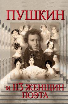 . - Пушкин и 113 женщиин поэта обложка книги