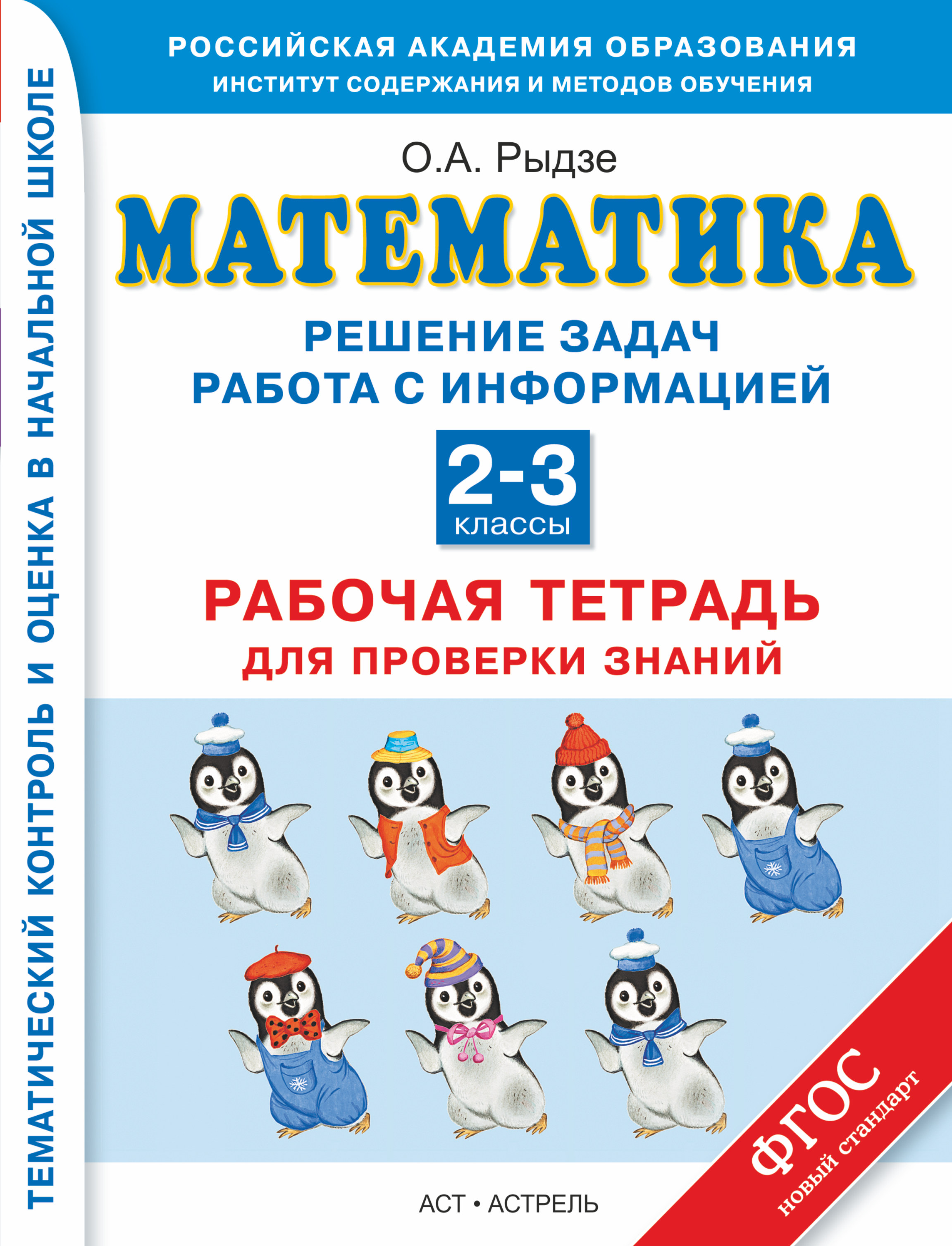 Решение задач. Математика. 2–3 классы. Рабочая тетрадь для проверки знаний