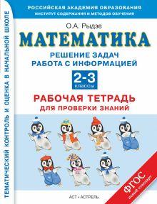 Математика. 2–3 классы. Решение задач. Рабочая тетрадь для проверки знаний.