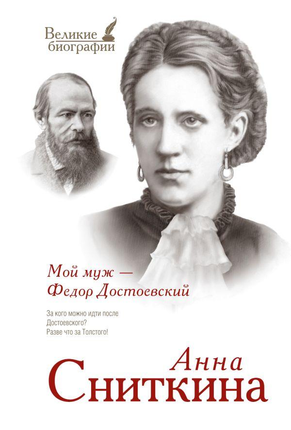 Мой муж - Федор Достоевский Сниткина Анна