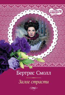 Смолл Б. - Залог страсти обложка книги