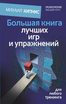 Кипнис Михаил - Большая книга лучших игр и упражнений для любого тренинга' обложка книги