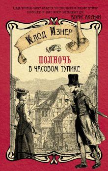 Изнер Клод - Полночь в Часовом тупике обложка книги