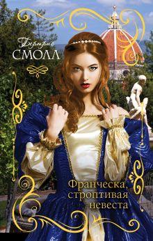 Франческа, строптивая невеста обложка книги