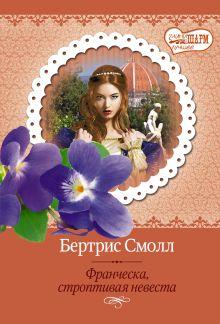 Смолл Б. - Франческа, строптивая невеста обложка книги